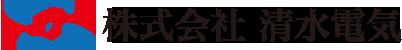 青森県八戸市の電気工事会社 - 株式会社清水電気